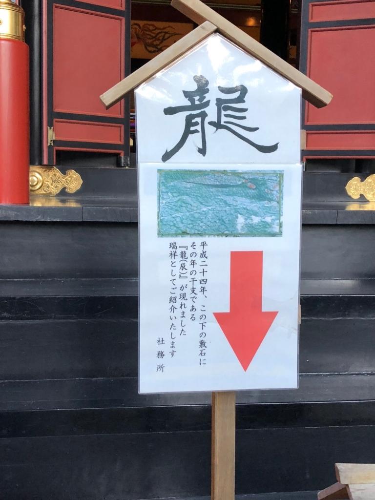 奥秩父 三峰神社 拝殿 辰年に浮かび上がってきた龍 案内板