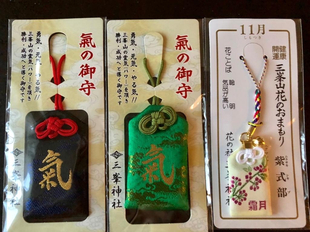 奥秩父 三峰神社 紺と緑の氣守、11月の花守り