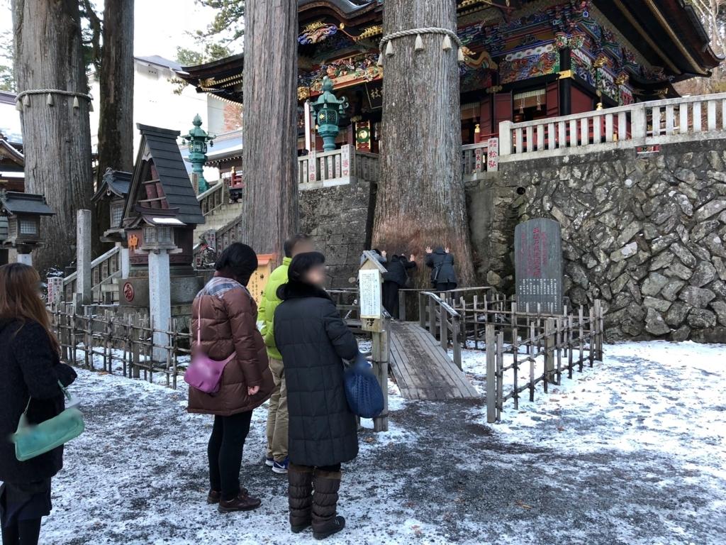 奥秩父 三峰神社 神木 右側 並んで、パワーをいただく方々