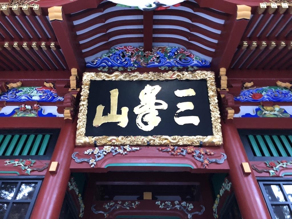 奥秩父「三峰神社」随身門