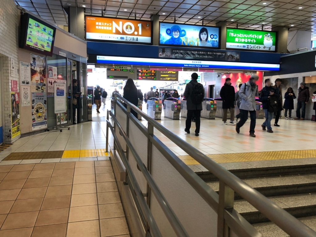 西武新宿駅 改札