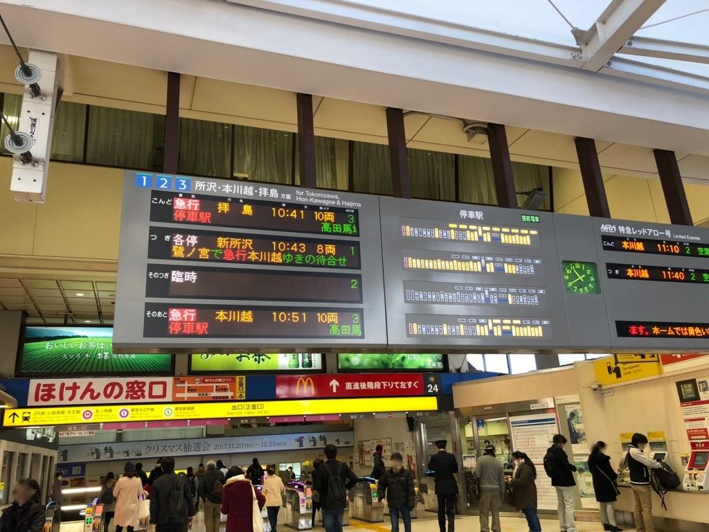西武新宿駅 駅内発車掲示板