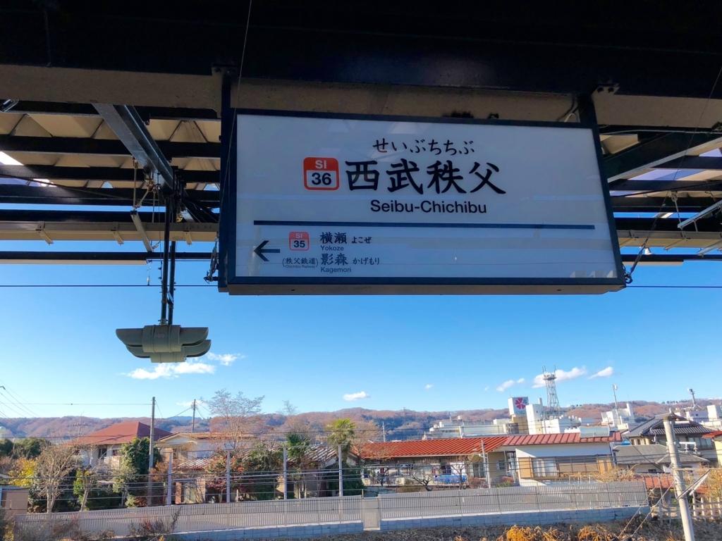 西武鉄道『西武 旅するレストラン「52席の至福」』西武秩父駅到着