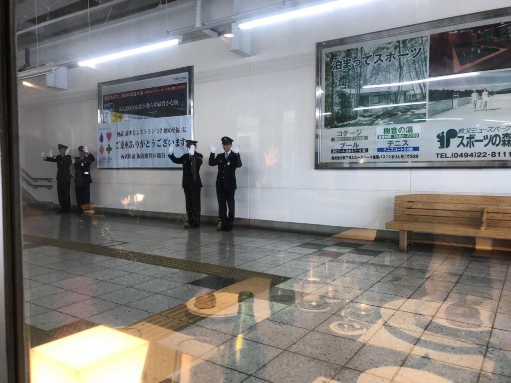 西武鉄道『西武 旅するレストラン「52席の至福」』飯能駅 西武鉄道の職員の方たち