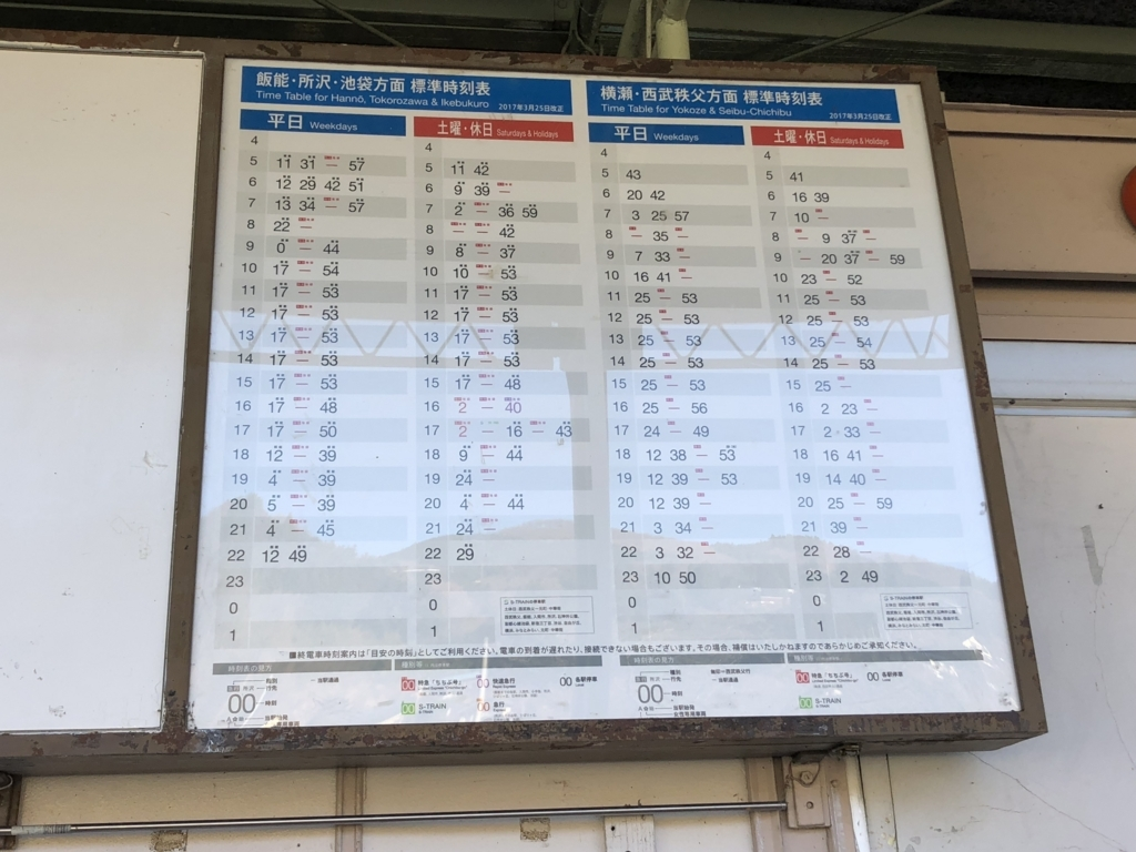 西武秩父線 芦ヶ久保駅 時刻表