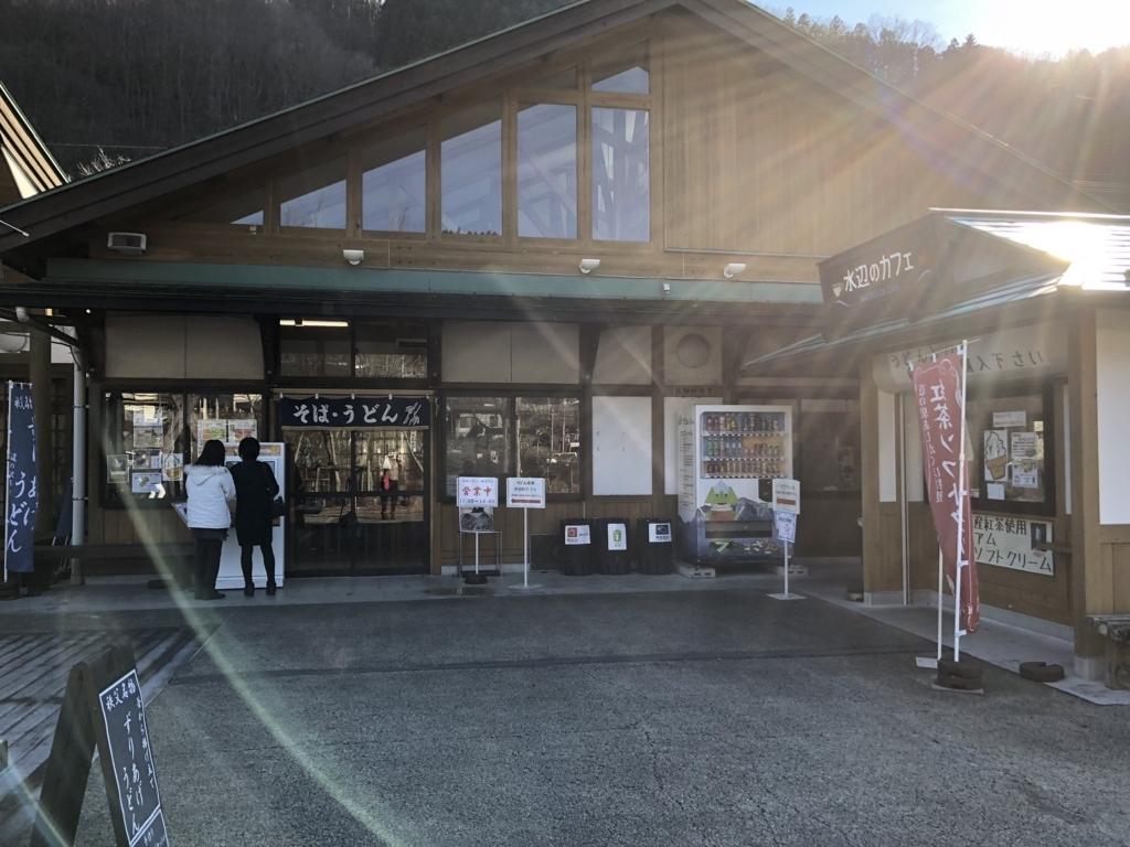 西武秩父線 芦ヶ久保駅 隣接 道の駅「果樹公園あしがくぼ」食堂