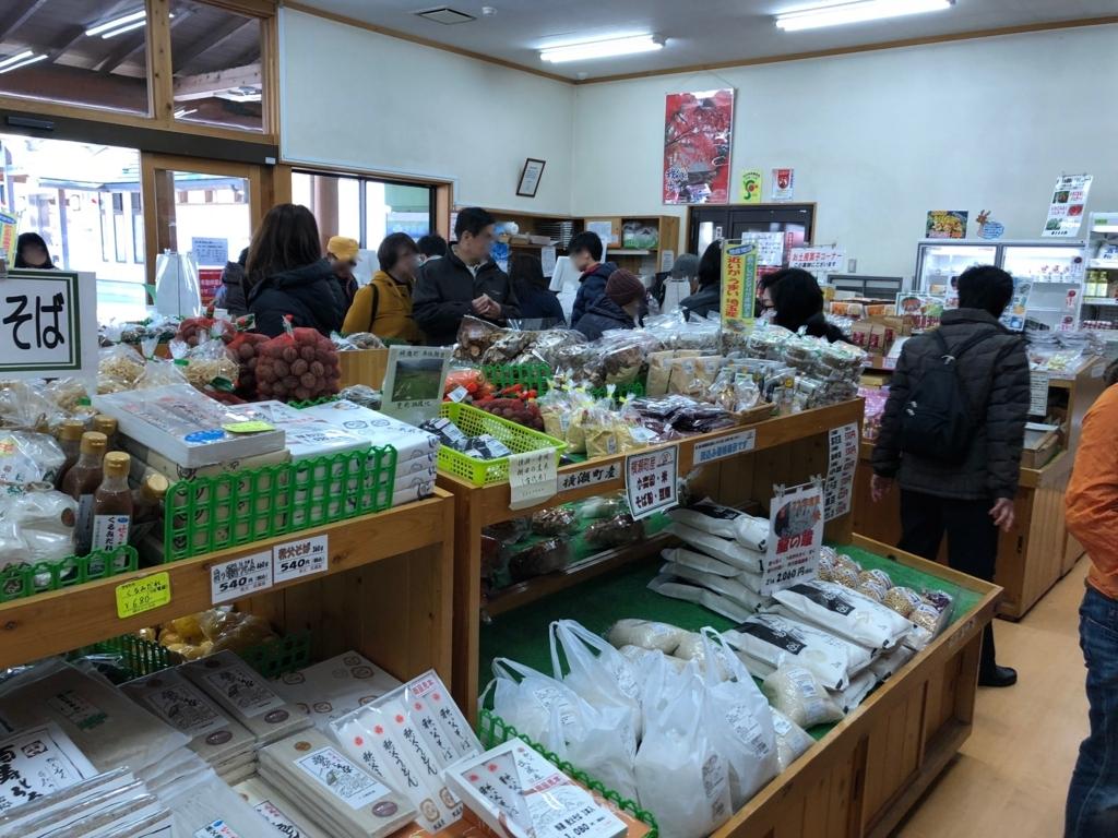 西武秩父線 芦ヶ久保駅 隣接 道の駅「果樹公園あしがくぼ」物産発売