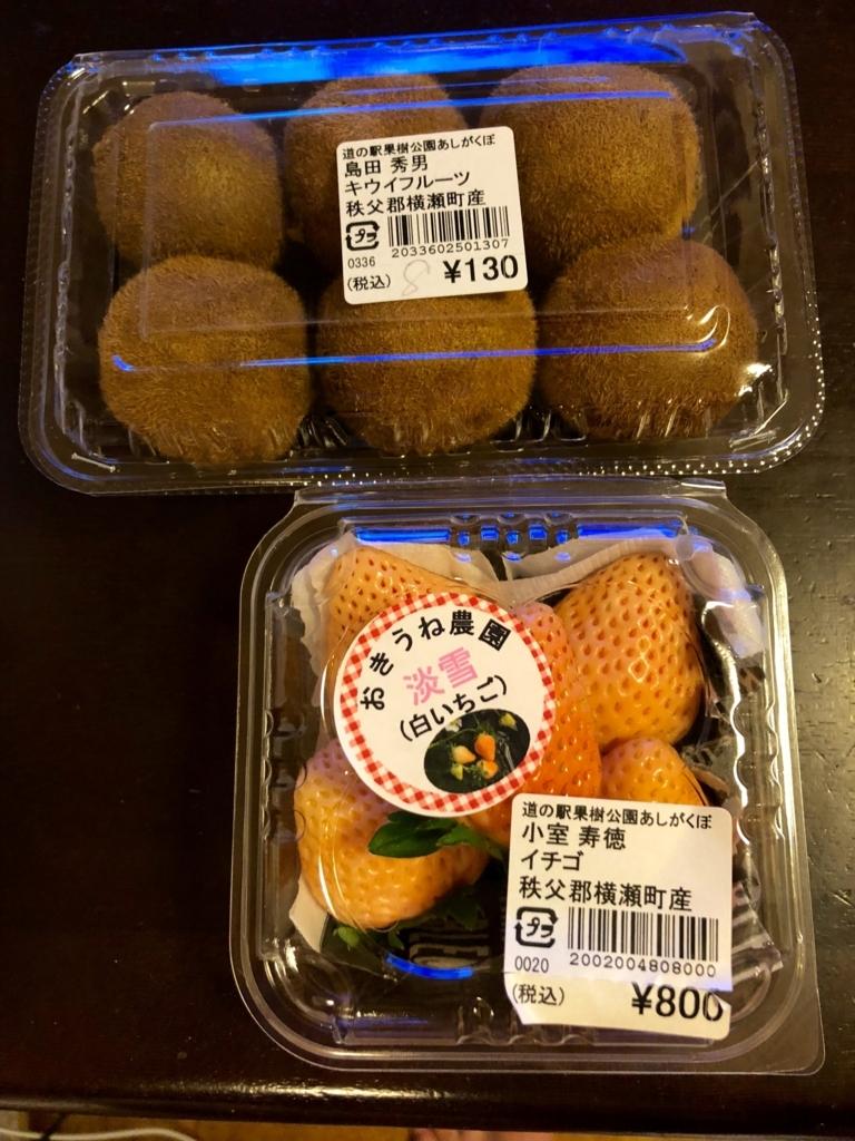 西武秩父線 芦ヶ久保駅 隣接 道の駅「果樹公園あしがくぼ」購入した果物