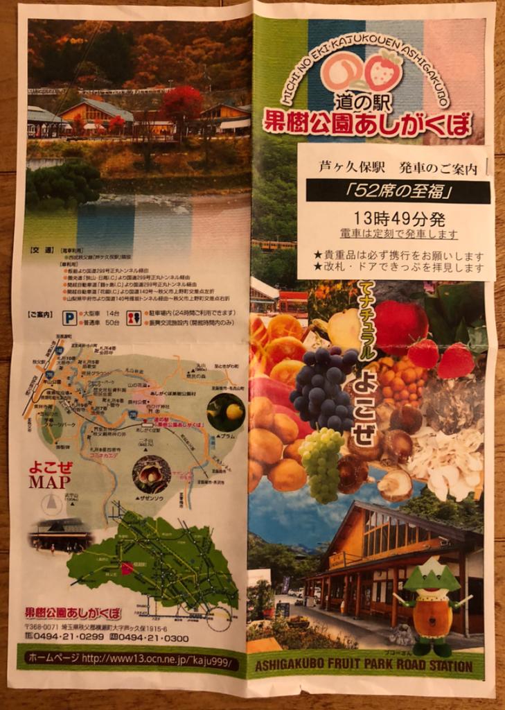 道の駅「果樹公園あしがくぼ」 パンフレット