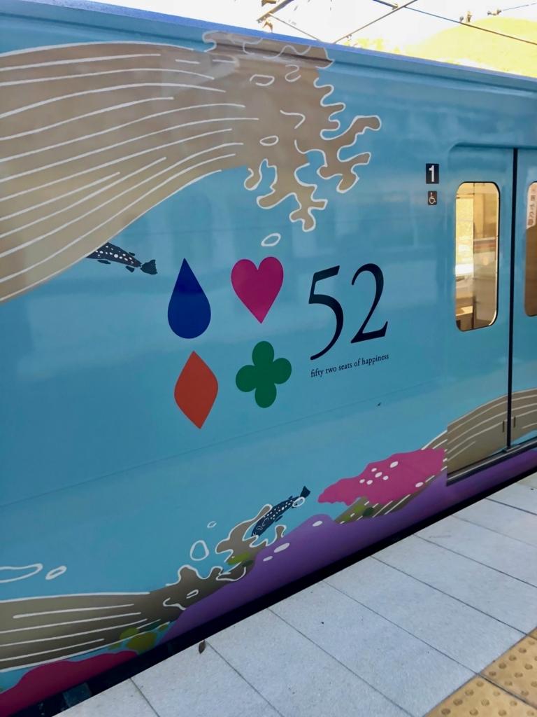 西武鉄道『西武 旅するレストラン「52席の至福」』