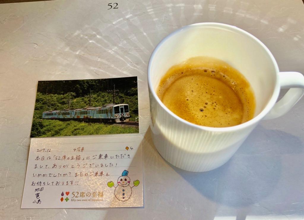 西武鉄道『西武 旅するレストラン「52席の至福」』記念カードとメッセージ