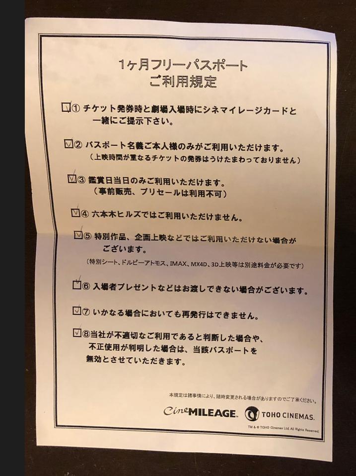 TOHOシネマズ 月間フリーパス 利用規定