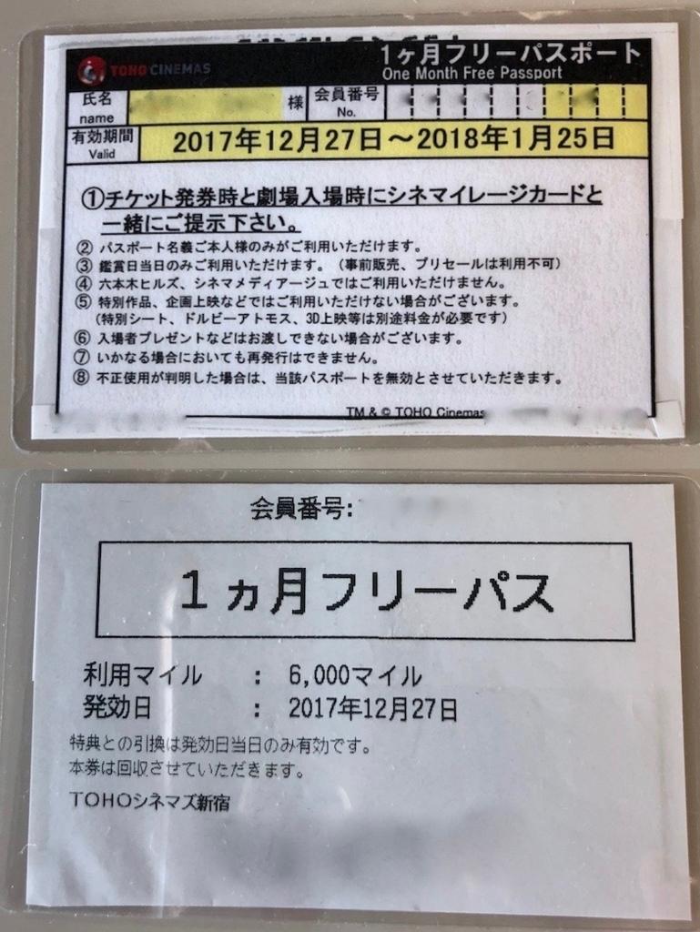 TOHOシネマズ 月間フリーパス券