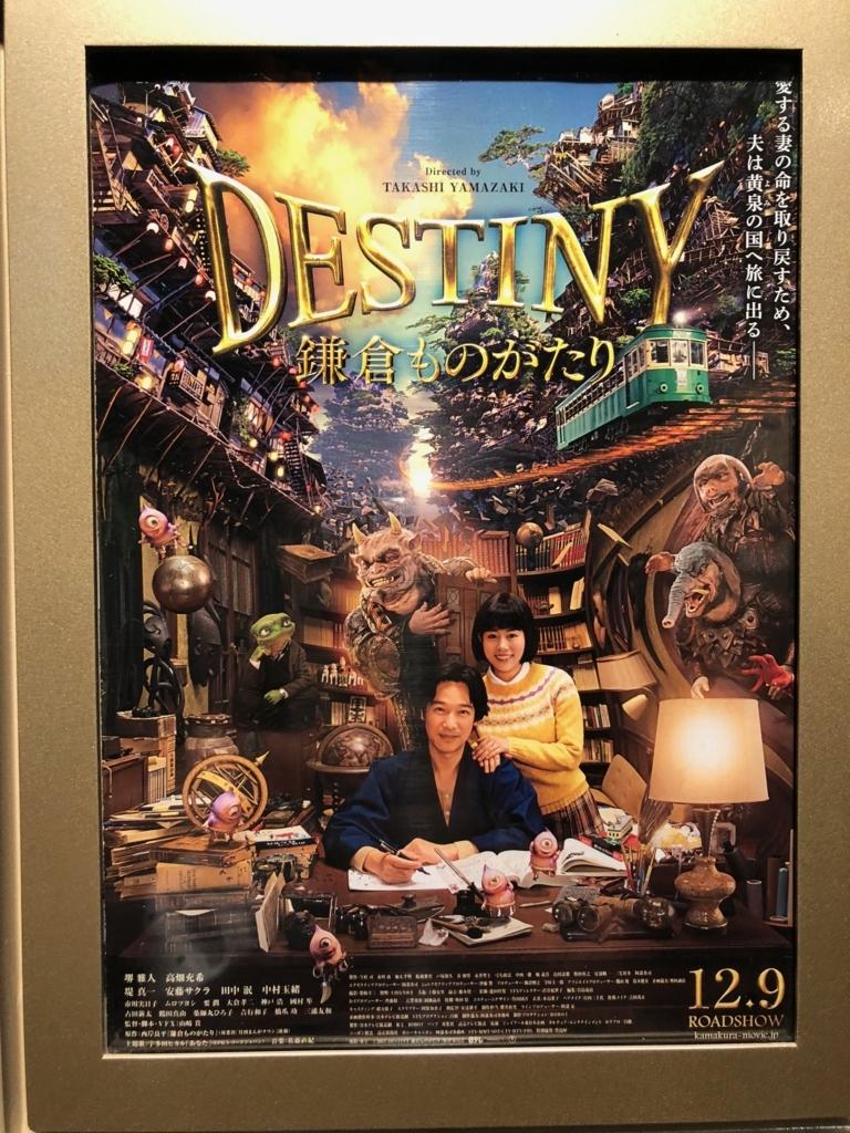 「DESTINY 鎌倉ものがたり」ポスター
