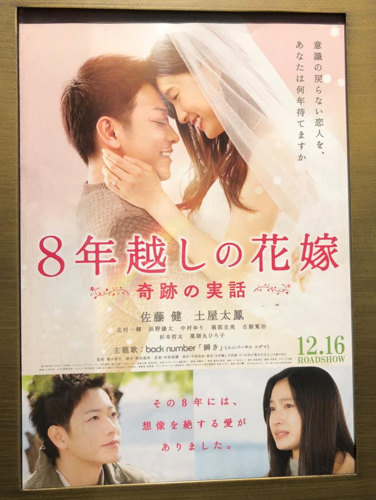 「8年越しの花嫁 奇跡の実話」ポスター