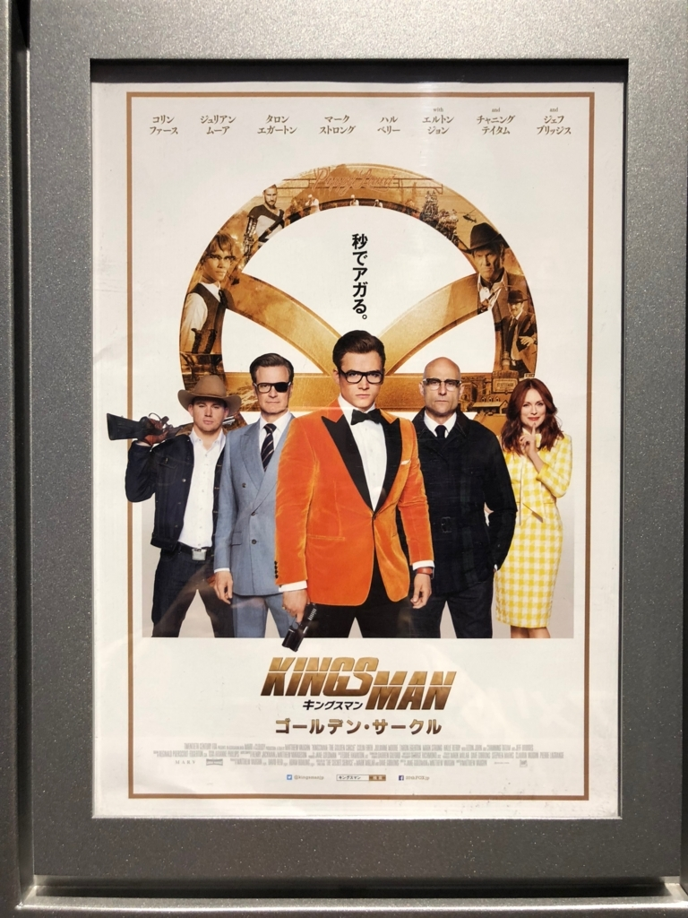 「キングスマン: ゴールデン・サークル」ポスター