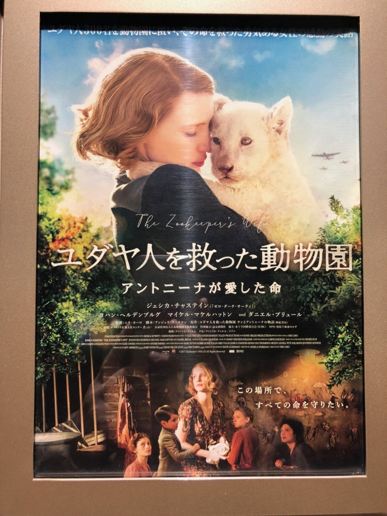 「ユダヤ人を救った動物園 アントニーナが愛した命」ぽポスター
