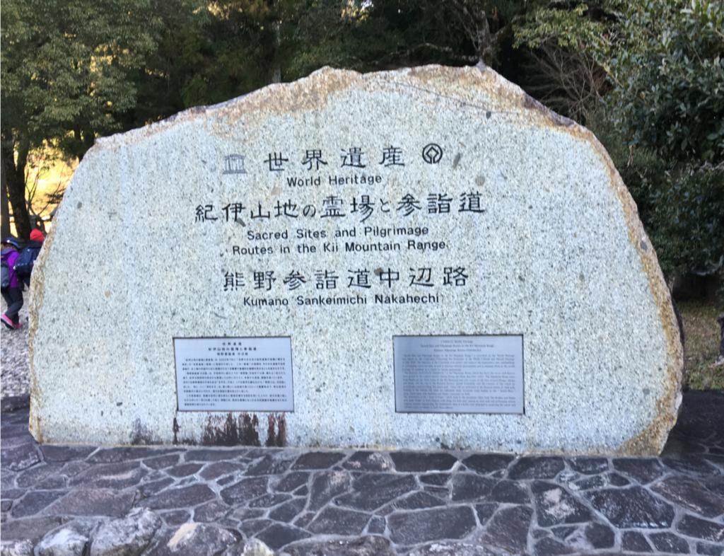 熊野古道 ユネスコの世界遺産碑