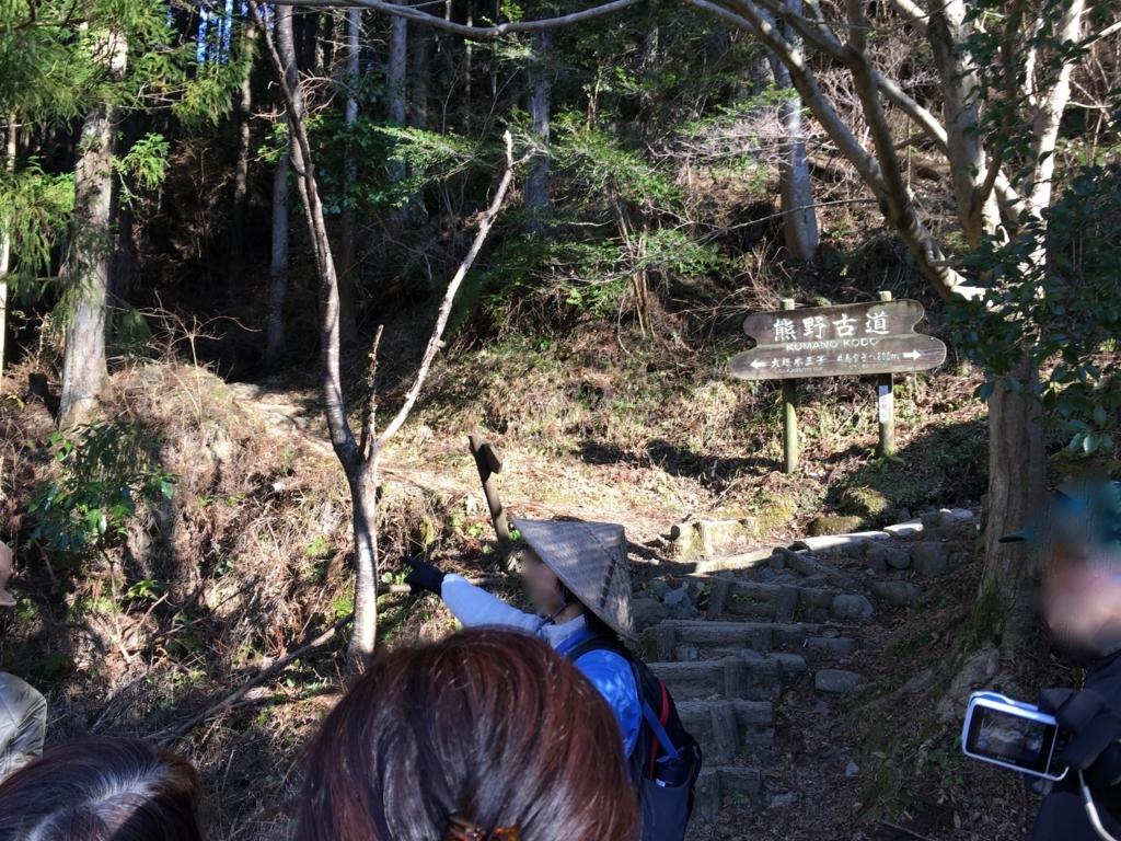 熊野古道 中辺路 「牛馬童子像」へ800mの道 ハイキングスタート