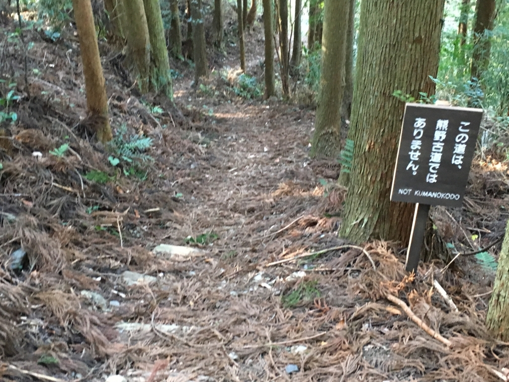 熊野古道 中辺路 「この道は、熊野古道ではありません。」案内