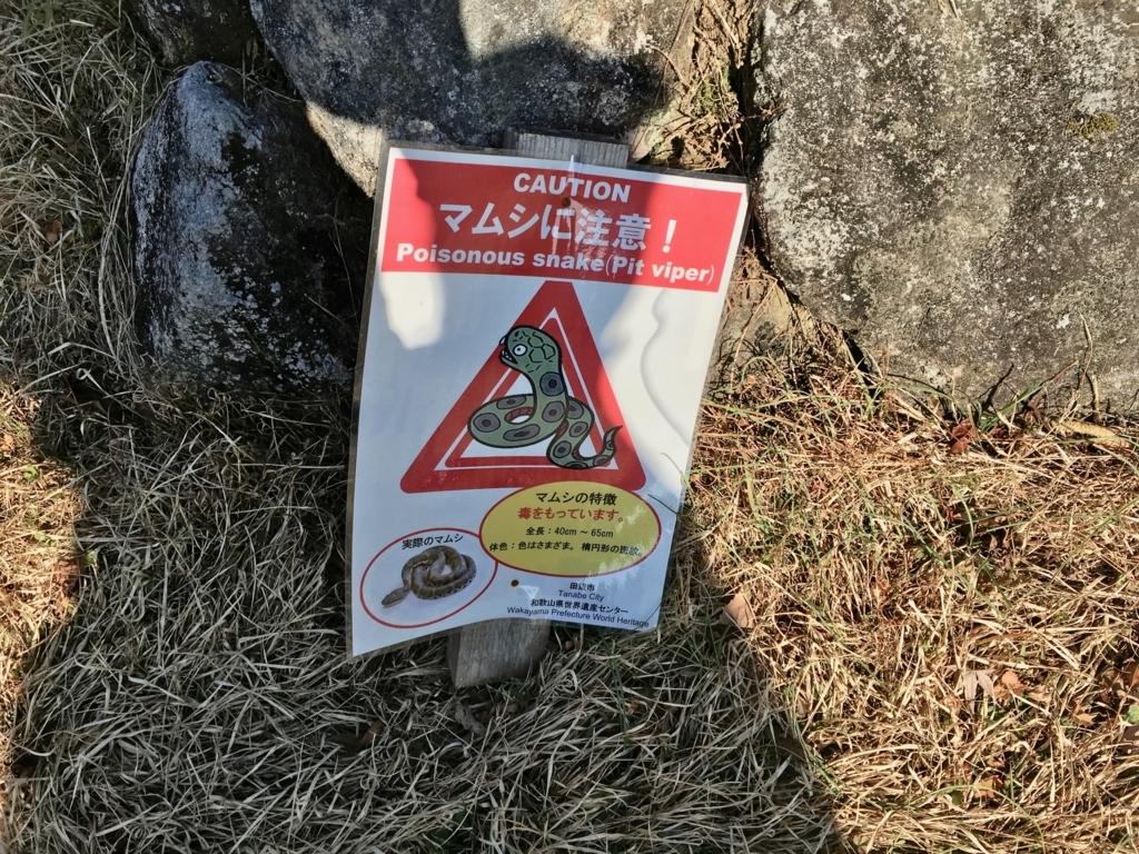 熊野古道 中辺路 「マムシに注意!」案内