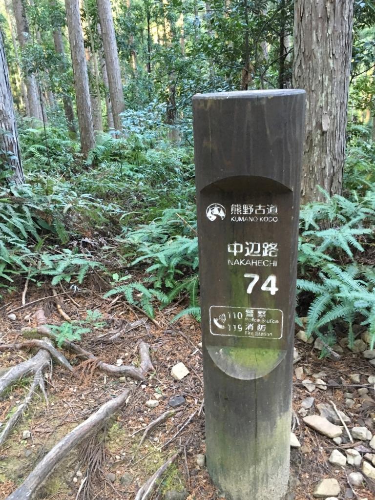熊野古道 中辺路 「中辺路XX」道しるべ