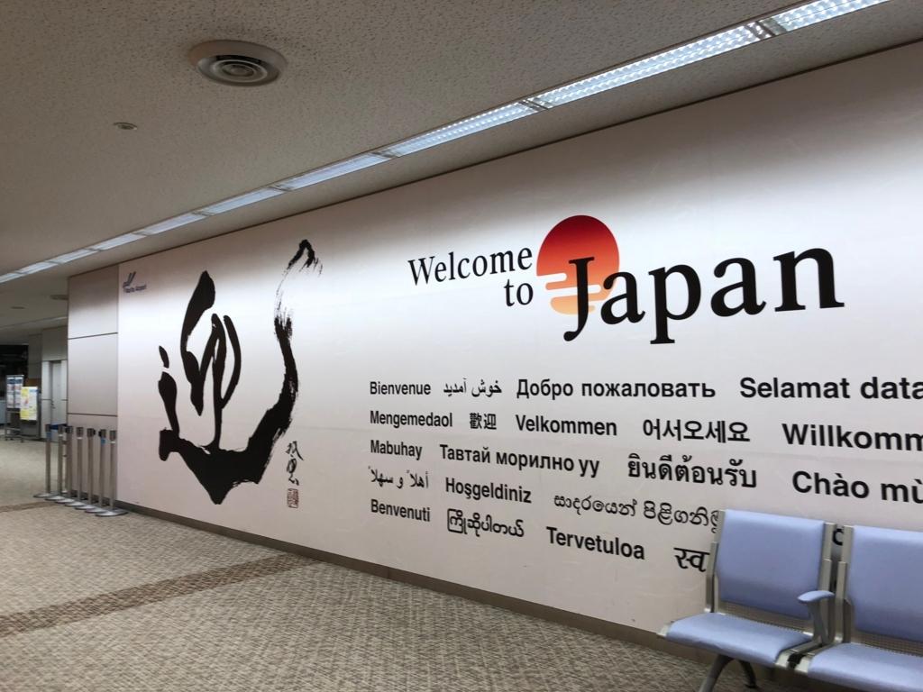 成田航空 到着