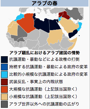f「アラブの春」アラブ騒乱におけるアラブ諸国の情勢 by wikipedia.org