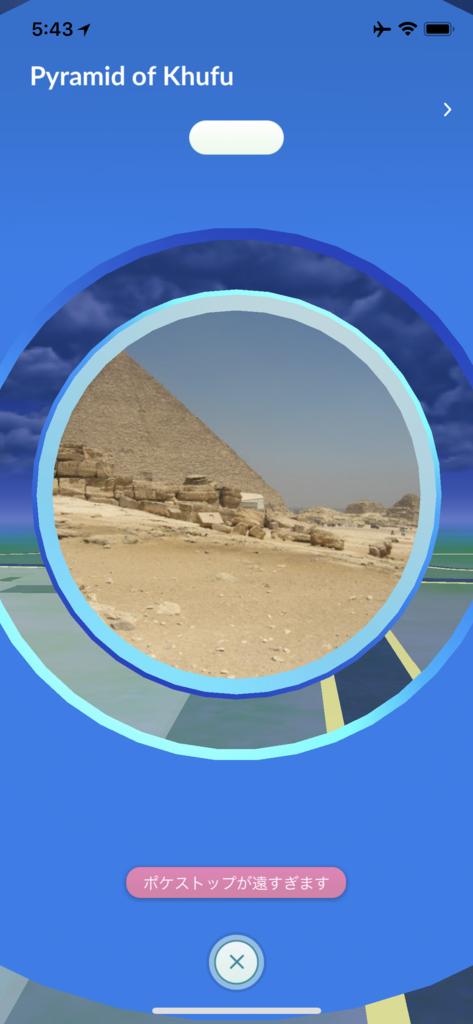 ポケモンGO ポケストップ画面 エジプト ギザ クフ王の第一ピラミッド