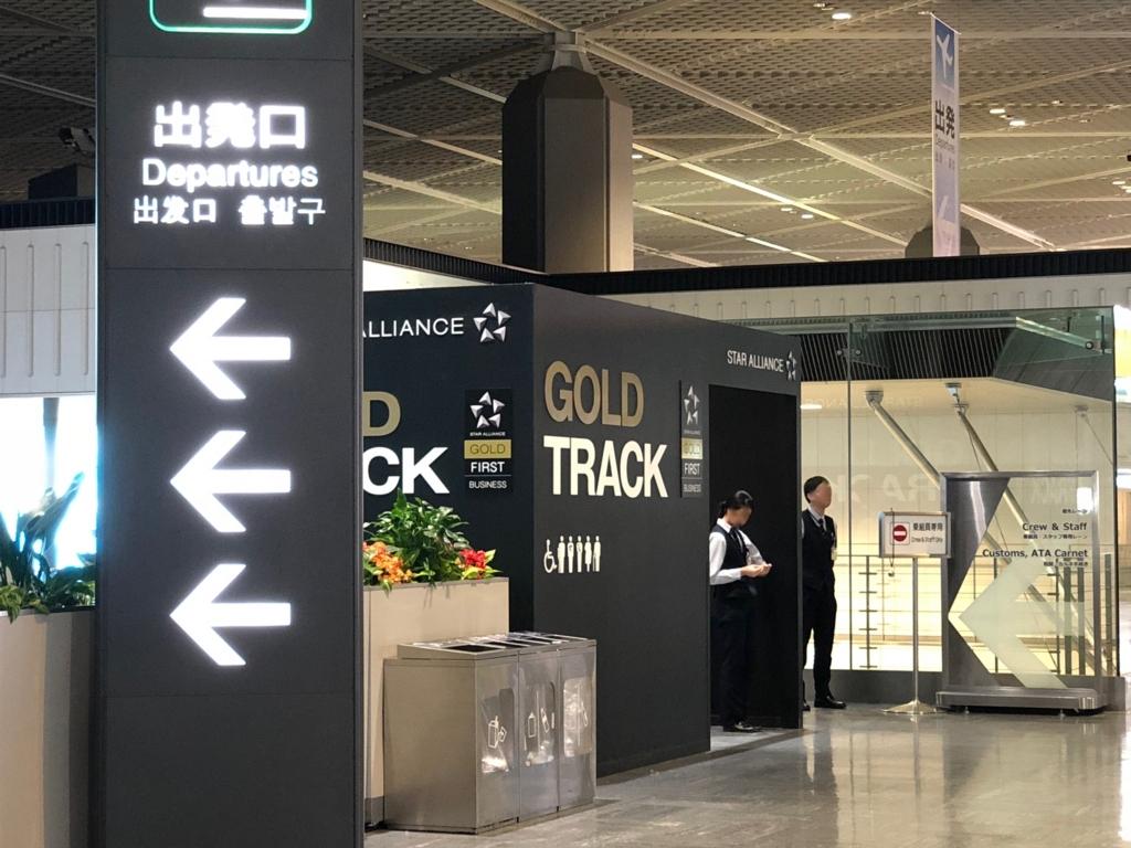 成田空港 第一ターミナル 国際線 セキュリティ GOLD TRACK