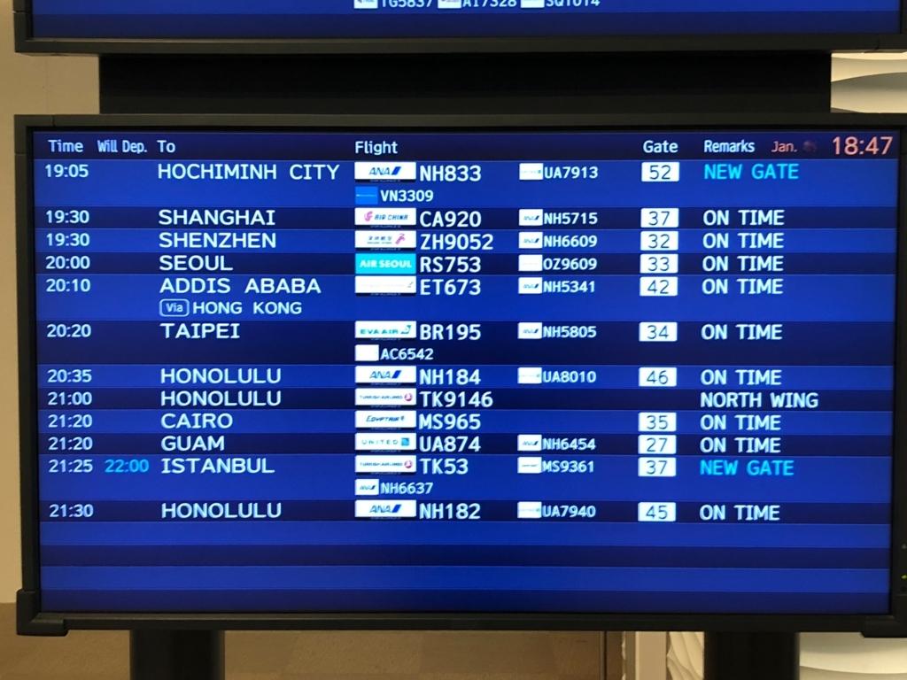 成田空港 国際線 第一ターミナル 出発ボード