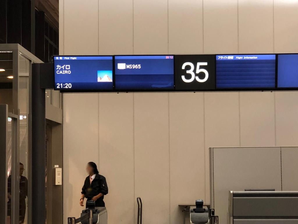 成田空港 国際線 第一ターミナル 35番ゲート