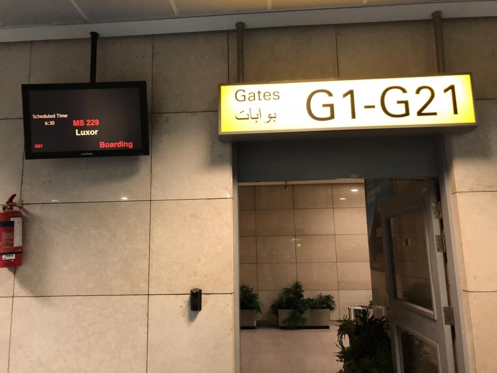 エジプト カイロ空港 国内線ゲートへ