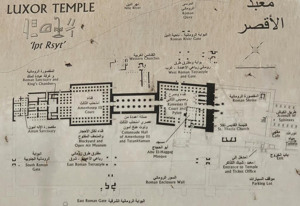 エジプト ルクソール東岸 ルクソール神殿 入場券 マップ