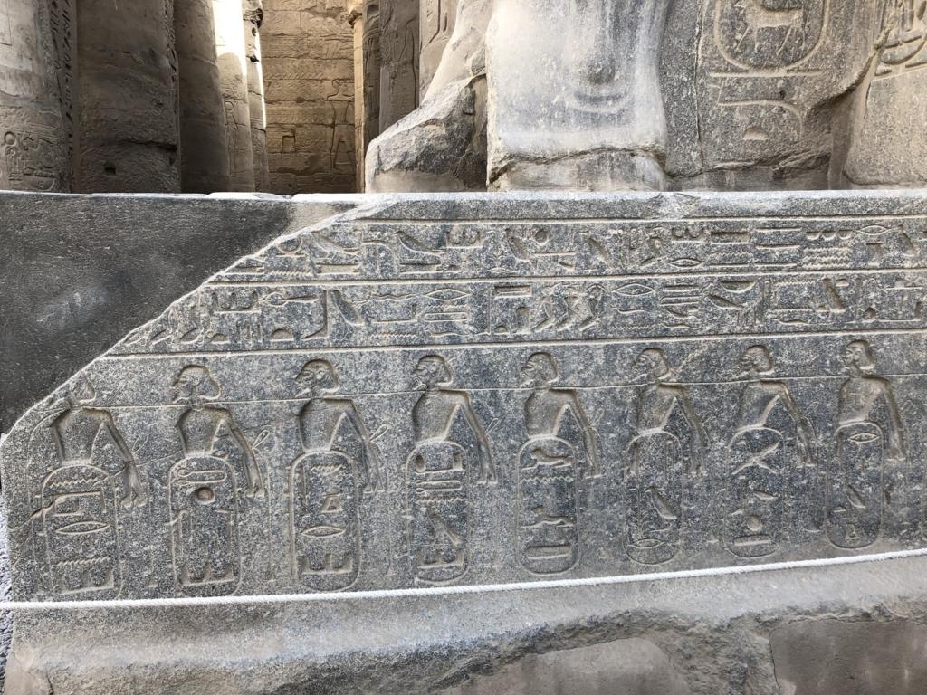 エジプト ルクソール東岸 ルクソール神殿 第2塔門前 ラムセス坐像 敵対するヌビア人のレリーフ