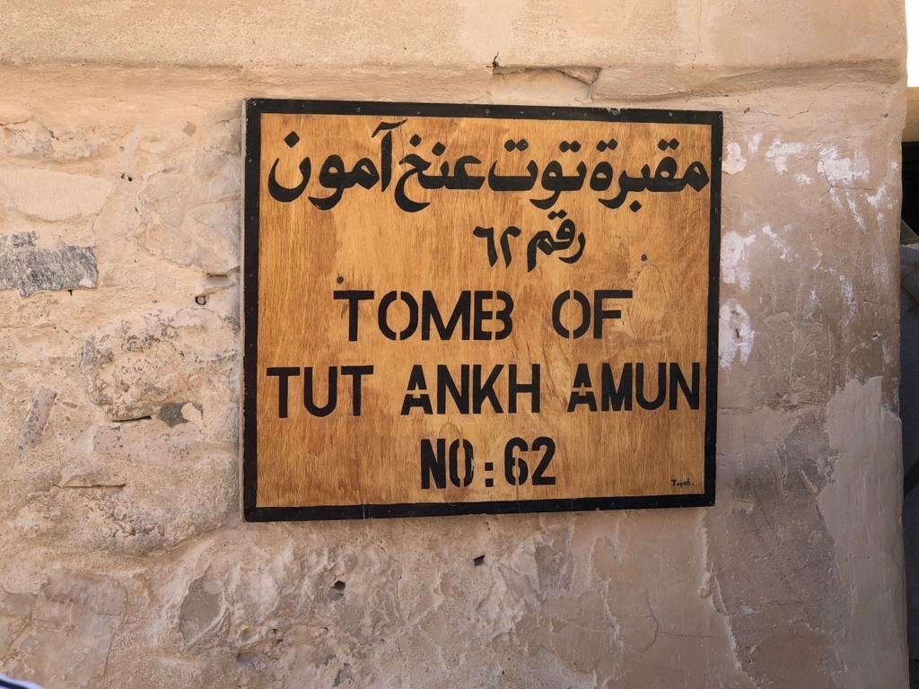 エジプト ルクソール 「王家の谷」ツタンカーメン 王墓 KV62
