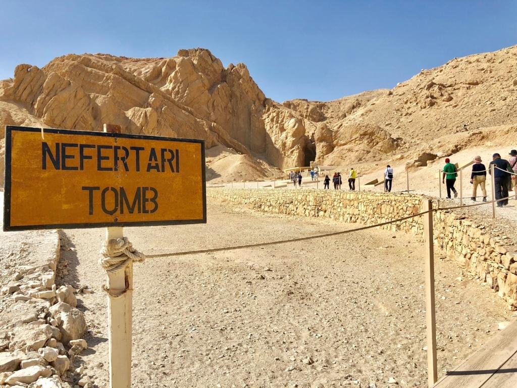 エジプト ルクソール 西岸  王妃の谷「ネフェルタリの墓」