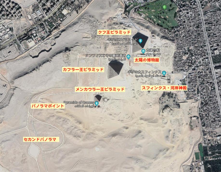 エジプト ギザ 3大ピラミッド 航空写真