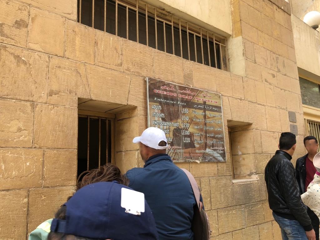 エジプト ギザ 「太陽の船博物館」チケット売り場
