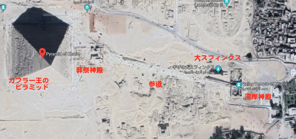 エジプト ギザ カフラー王のピラミッド 周辺の建築物