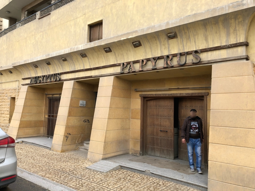エジプト ギザ パピルス店「Aegyptus Papyrus」入り口