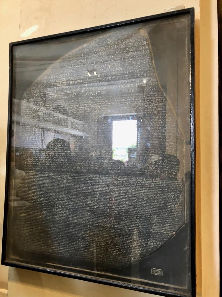 エジプト カイロ「エジプト考古学博物館」正面エリア 「ロゼッタストーン」レプリカ