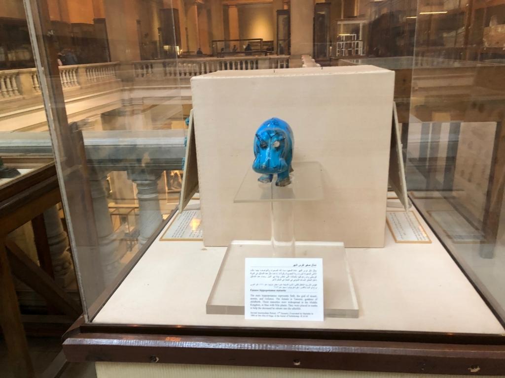 エジプト カイロ 「エジプト考古学博物館」 お墓の守り神 青いカバ