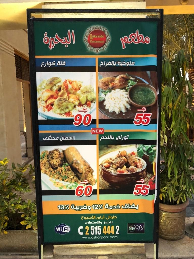 エジプト カイロ アズハルパーク 「Lakeside Cafe」店頭看板