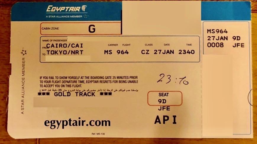 エジプト カイロ空港 - 成田空港 エジプト航空 搭乗券