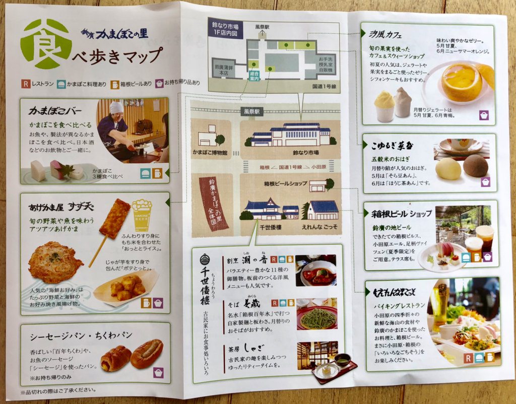 小田原・箱根「鈴廣 かまぼこの里」食べ歩きマップ