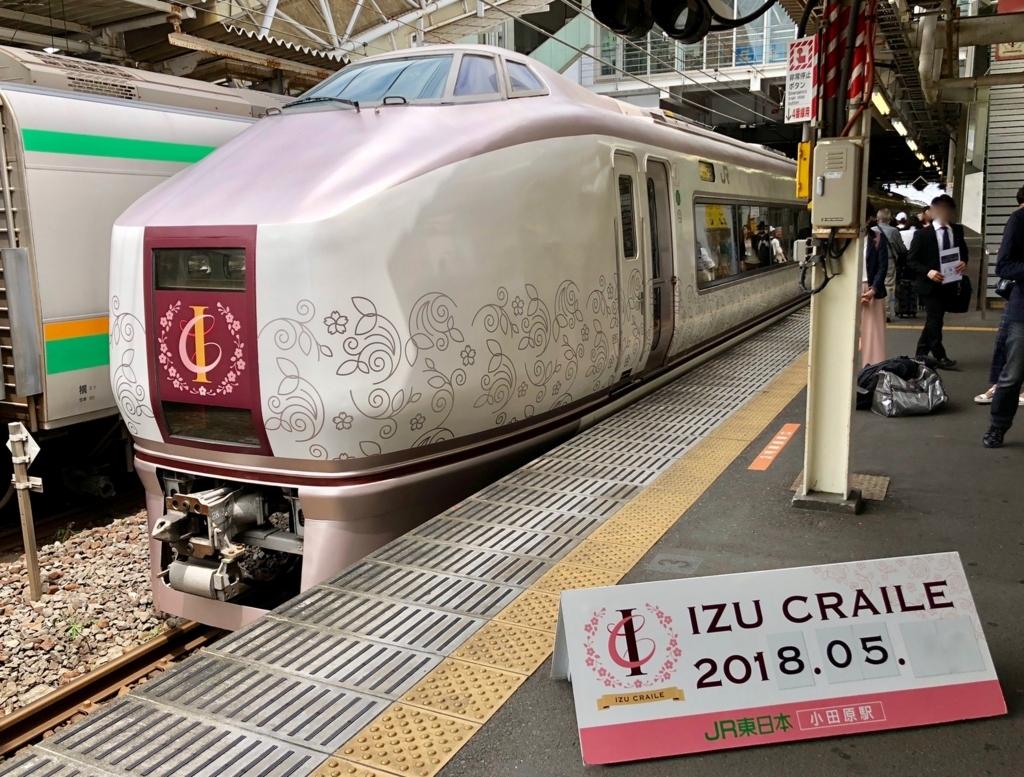 「大人のリゾート列車 伊豆クレイル IZU CRAILE」小田原駅にて