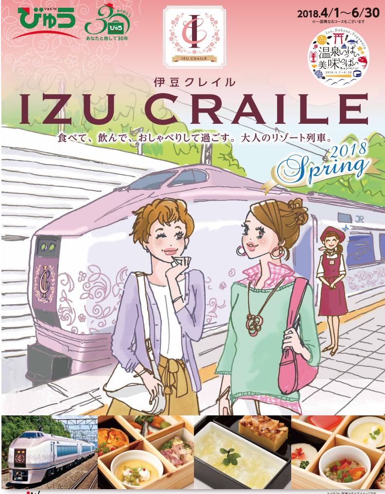 「大人のリゾート列車 伊豆クレイル IZU CRAILE」びゅうパンフレット