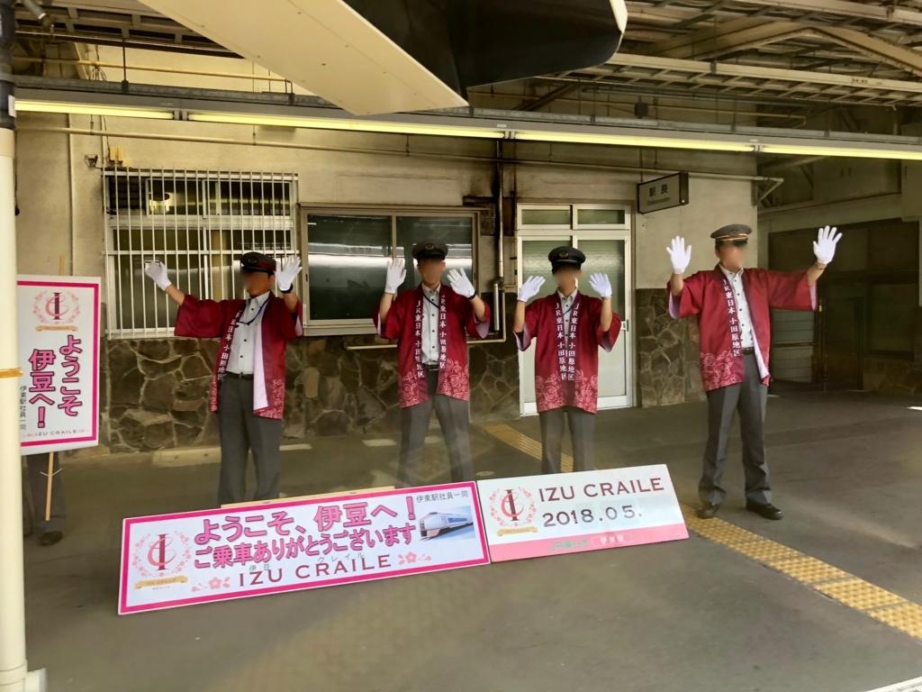 リゾート列車「伊豆クレイル IZU CRAILE」1号 伊東駅でのお見送り