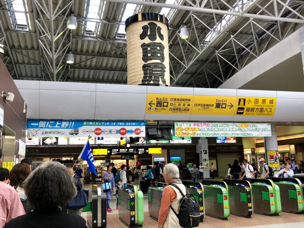 小田原駅に到着